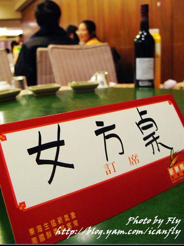 【就是愛吃】新東南活海鮮料理喜宴《台北》 @我眼睛所看見的世界(Fly's Blog)