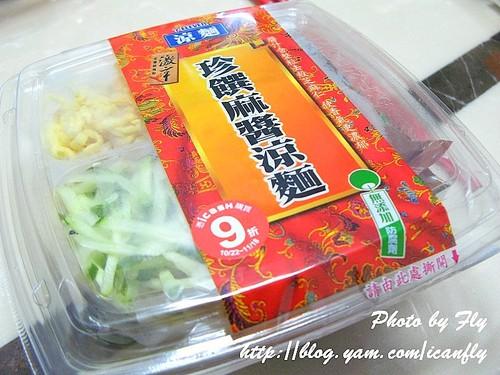 【就是愛吃】珍饌麻醬涼麵-激辛啊~~~~~~~! @我眼睛所看見的世界(Fly's Blog)