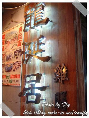 【就是愛吃】龍涎居雞膳坊(師大店)《台北:師大夜市》 @我眼睛所看見的世界(Fly's Blog)