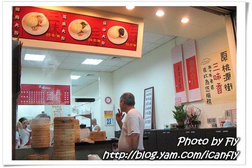 【就是愛吃】三味麵食小館-原台北桃源街三味香《北市中正區》 @我眼睛所看見的世界(Fly's Blog)