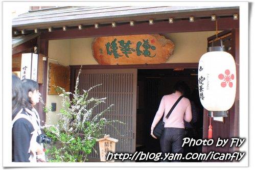 日本北陸 DAY 1:東茶屋街之懷華樓 @我眼睛所看見的世界(Fly's Blog)