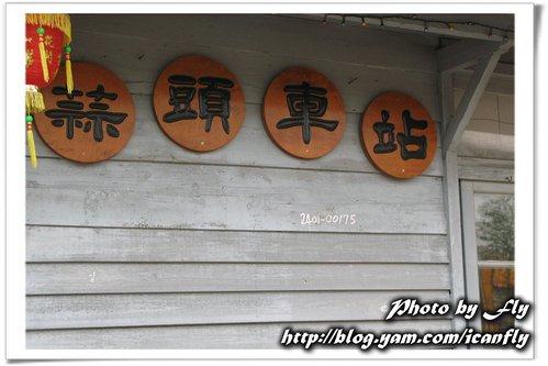 【遊記】蒜頭糖廠(蒜頭蔗埕文化園區)Part 2:五分仔車《嘉義六腳鄉》 @我眼睛所看見的世界(Fly's Blog)