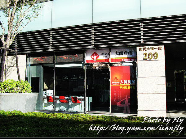 【趴趴走】大師會館-台北市中心交通最便利的商務會館 @我眼睛所看見的世界(Fly's Blog)