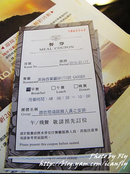 【遠來遊】花蓮遠雄悅來大飯店-英倫庭苑西餐廳早餐 @我眼睛所看見的世界(Fly's Blog)