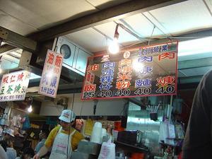 【就是愛吃】兩週年的懷舊之旅 7:油飯肉羹《基隆廟口》 @我眼睛所看見的世界(Fly's Blog)