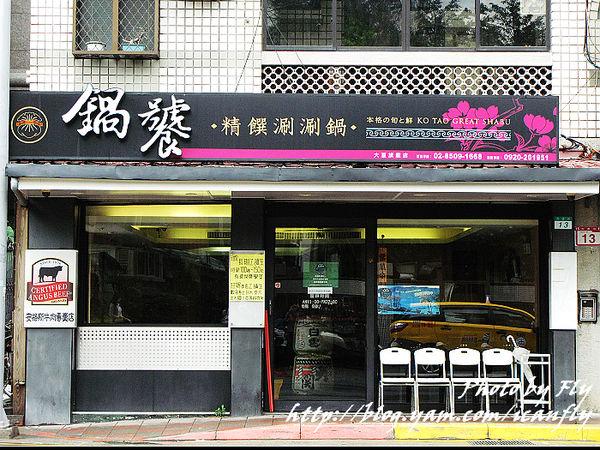 鍋饕 精饌涮涮鍋,蛤也太大顆了吧! @我眼睛所看見的世界(Fly's Blog)