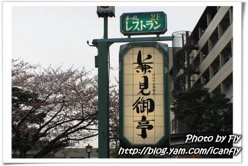 日本北陸 DAY 1:兼見御亭 @我眼睛所看見的世界(Fly's Blog)