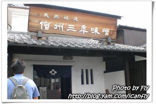 日本北陸 DAY 3:石井味噌店(信洲三年味噌) @我眼睛所看見的世界(Fly's Blog)