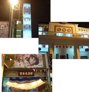 【就是愛吃】原町戲院懷舊餐廳(場地篇)《嘉義》 @我眼睛所看見的世界(Fly's Blog)