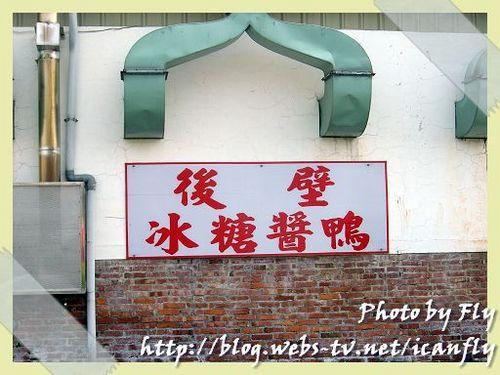 【就是愛吃】後壁冰糖醬鴨 & 無米樂的禾家米《台南後壁》 @我眼睛所看見的世界(Fly's Blog)