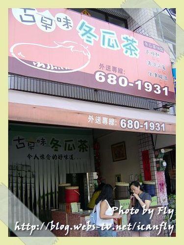 【就是愛吃】冬瓜茶和東山肉圓《台南東山》 @我眼睛所看見的世界(Fly's Blog)