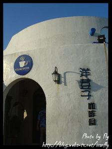 【遊記】洋荳子(YOUNG DOOR):地中海風的咖啡館《台北金山鄉》 @我眼睛所看見的世界(Fly's Blog)