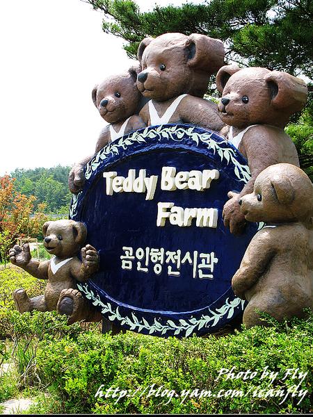 【韓遊】Teddy Bear Farm 泰迪熊珍藏館(Day 3) @我眼睛所看見的世界(Fly's Blog)