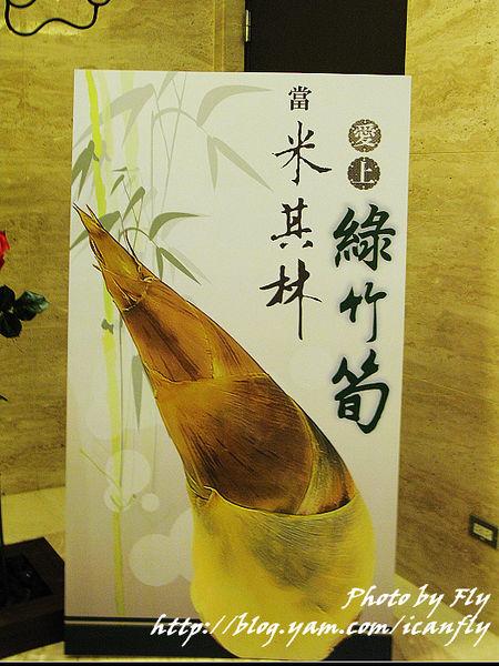 你今年綠竹筍了嗎?~【當米其林愛上綠竹筍,名廚料理東西軍】記者會 @我眼睛所看見的世界(Fly's Blog)