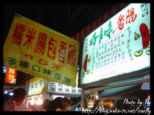 【就是愛吃】「小當家」篇《板橋:南雅夜市》 @我眼睛所看見的世界(Fly's Blog)