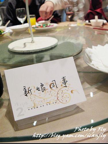 【就是愛吃】徐州路2号庭園會館喜宴 @我眼睛所看見的世界(Fly's Blog)