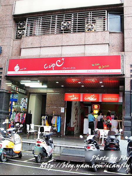 【就是愛吃】C.upC+ 嘻樂杯子(板橋江子翠店) @我眼睛所看見的世界(Fly's Blog)