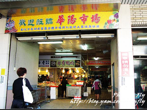 【樂活市集】彰化華陽市場,媲美超市的購物空間 @我眼睛所看見的世界(Fly's Blog)