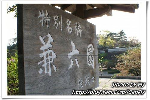 日本北陸 DAY 1:金澤兼六園 @我眼睛所看見的世界(Fly's Blog)