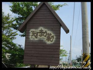 【就是愛吃】阿勃勒藝文農莊《桃園大園》 @我眼睛所看見的世界(Fly's Blog)