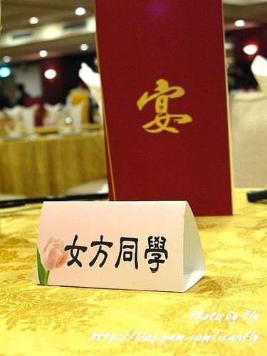 【就是愛吃】蓮香齋素食餐廳喜宴 @我眼睛所看見的世界(Fly's Blog)
