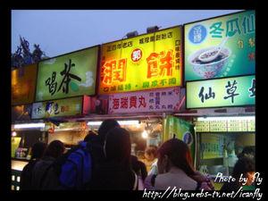 【就是愛吃】新竹潤餅、冬瓜仙草絲、阿忠冰店《新竹:城隍廟》 @我眼睛所看見的世界(Fly's Blog)