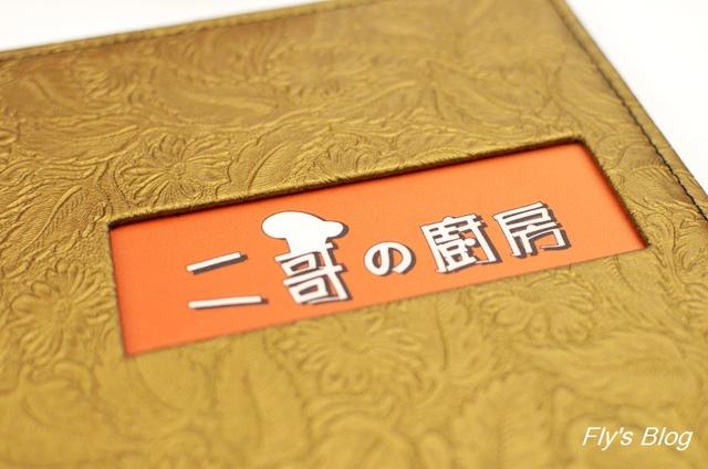 二哥的廚房,板橋推薦中菜館!(已歇業) @我眼睛所看見的世界(Fly's Blog)