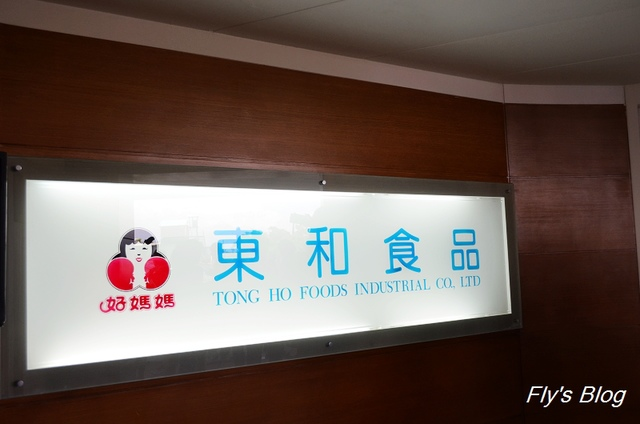 東和食品,台灣唯一外銷歐盟的魚罐頭廠,告訴你罐頭的秘密!(CAS大解密!!) @我眼睛所看見的世界(Fly's Blog)