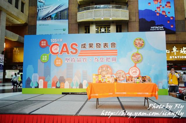 CAS台灣優良農產品,重視食安問題的你絕對要認識!!(廣宣) @我眼睛所看見的世界(Fly's Blog)