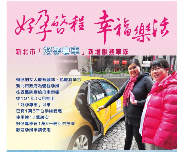 新北市好孕專車申請與使用心得 @我眼睛所看見的世界(Fly's Blog)