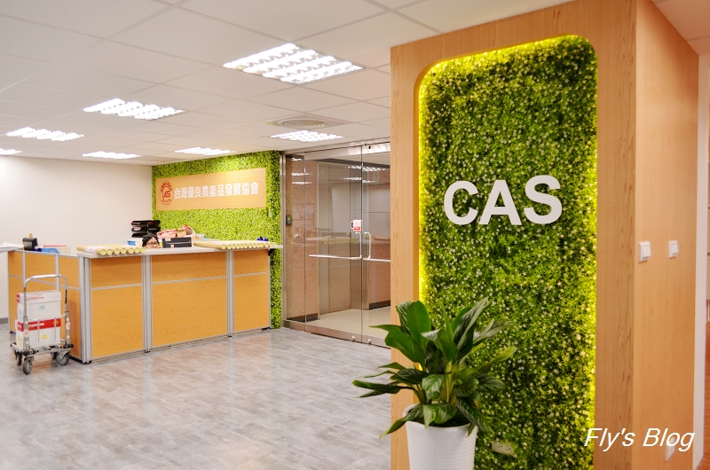 竹炭也有CAS認證,你應該更加清楚認識的驗證標章! @我眼睛所看見的世界(Fly's Blog)