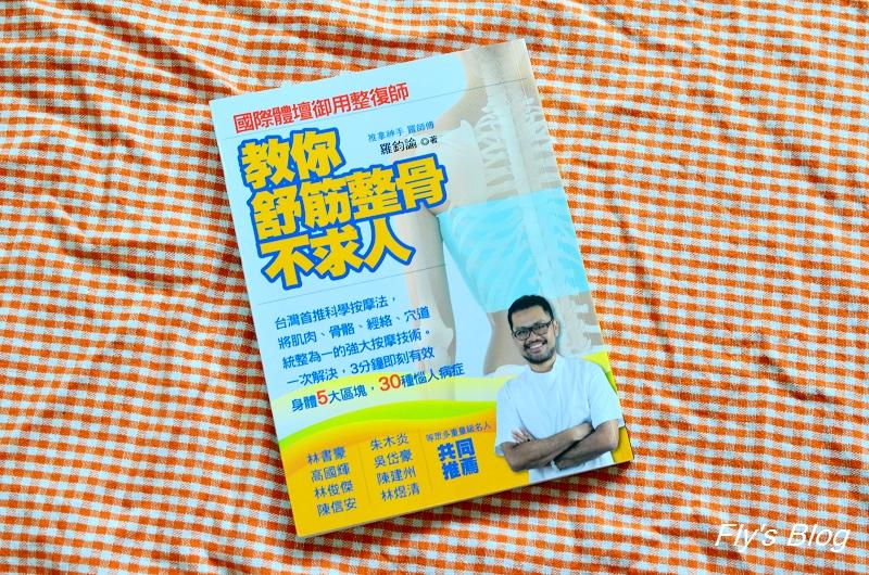 教你舒筋整骨不求人,家家必備的好用工具書! @我眼睛所看見的世界(Fly's Blog)