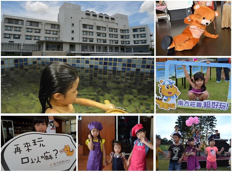 南方莊園渡假飯店,夏日逍遙遊,孩子都玩瘋了!! @我眼睛所看見的世界(Fly's Blog)