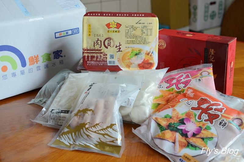 鮮食家,我的雲端冰箱~~媽媽一定要來看,好好買啊!! @我眼睛所看見的世界(Fly's Blog)