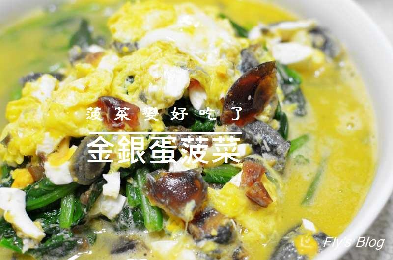 金銀蛋菠菜,廚房新手不失敗的美味菠菜料理 @我眼睛所看見的世界(Fly's Blog)