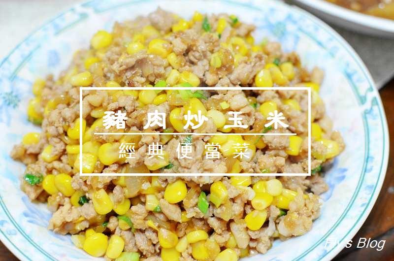 豬肉炒玉米,五分鐘就做出超下飯的美味便當菜 @我眼睛所看見的世界(Fly's Blog)