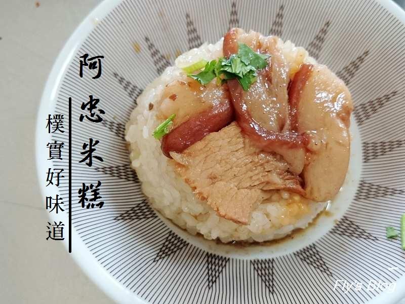 阿忠米糕,在地人的活力早午餐!!!!!!!米糕、餛飩都美味~ @我眼睛所看見的世界(Fly's Blog)