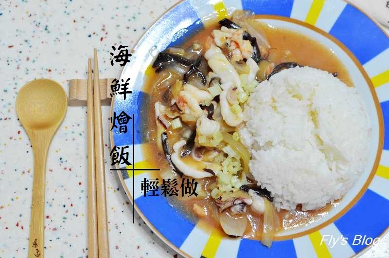 海鮮燴飯無敵鮮美,你一定要學會蝦高湯的作法!!!!(金美滿醬油廚房實作) @我眼睛所看見的世界(Fly's Blog)