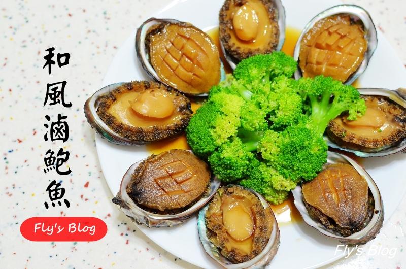 鴻寶港式海鮮餐廳,用心料理、不花俏的海鮮餐廳,家庭聚餐推薦! @我眼睛所看見的世界(Fly's Blog)