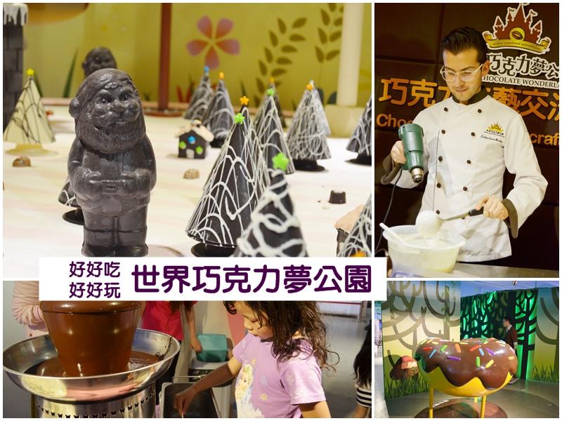 世界巧克力夢公園,小朋友超愛的巧克力主題樂園,滿滿巧克力知識與趣味! @我眼睛所看見的世界(Fly's Blog)