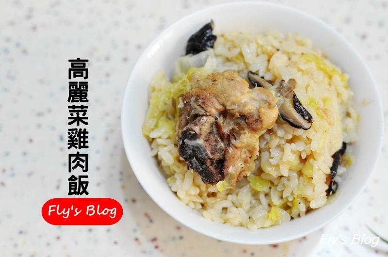 高麗菜雞肉飯,懶人料理輕鬆步驟上菜,料好料滿的美味菜飯! @我眼睛所看見的世界(Fly's Blog)