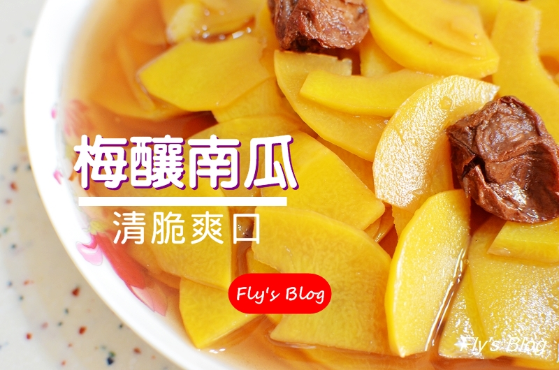 梅釀南瓜,清脆酸甜開胃的涼拌菜,用烏梅汁輕鬆做出美味的涼拌南瓜! @我眼睛所看見的世界(Fly's Blog)