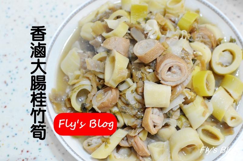 香滷大腸桂竹筍,作法超級簡單,竹筍脆、大腸香、福菜可口的美味菜餚 @我眼睛所看見的世界(Fly's Blog)