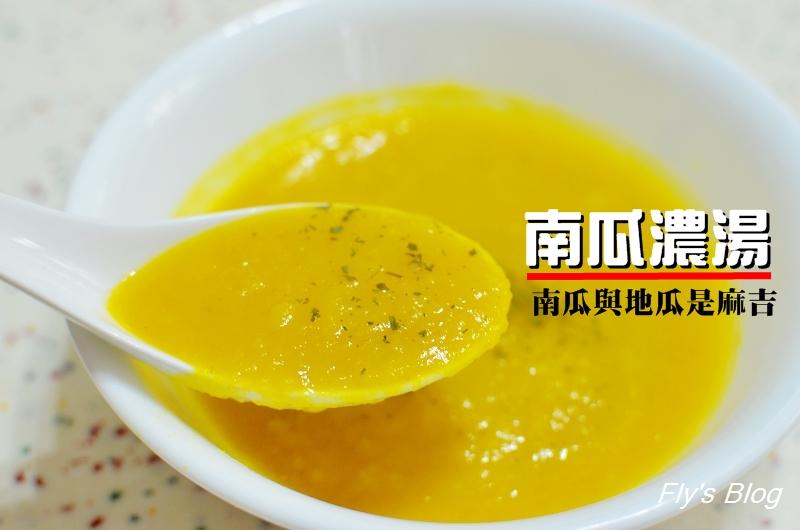 南瓜濃湯好喝的秘密-地瓜!香甜好喝的蔬菜濃湯,小朋友也會喜歡的西式湯品~ @我眼睛所看見的世界(Fly's Blog)