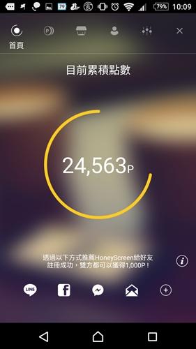 Honey Screen,不知不覺中累積點數換購物券、商品,超賺! @我眼睛所看見的世界(Fly's Blog)