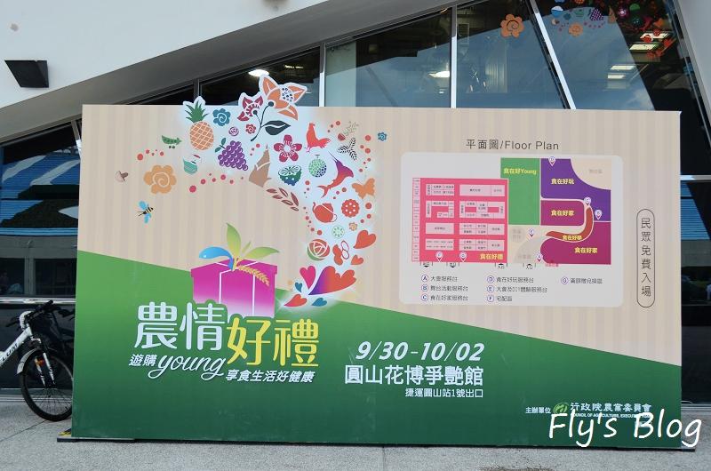 農情好禮,台灣農產精品把握時間免費逛,超好買!(9/30~10/2)-林產精品區能買到CAS商品! @我眼睛所看見的世界(Fly's Blog)