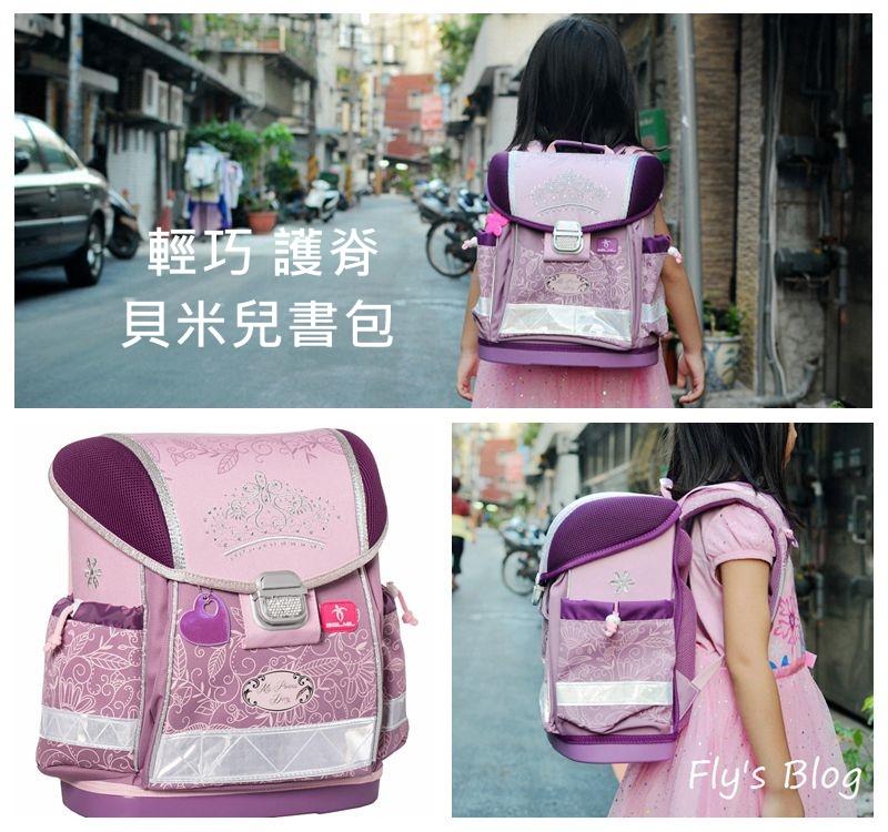 貝米兒書包,寬背帶、護脊的輕巧設計,好背舒適! @我眼睛所看見的世界(Fly's Blog)