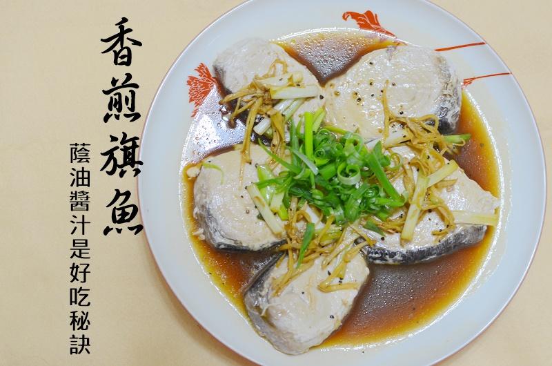 香煎旗魚,掌握訣竅讓旗魚變美味了!!(好品味海霸王經典醬料廚房實做) @我眼睛所看見的世界(Fly's Blog)
