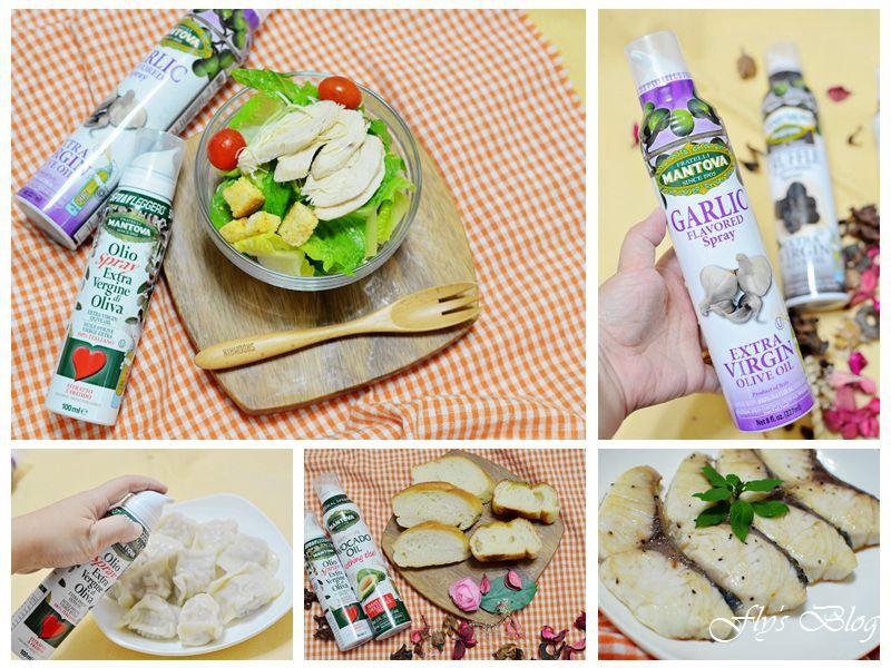 Mantova 噴霧式橄欖油(口味橄欖油、初榨橄欖油)、酪梨油,噴得更方便,少油更健康 @我眼睛所看見的世界(Fly's Blog)